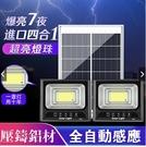 12h快速出貨 一拖一太陽能燈感應庭院燈 遙控定時LED燈 太陽能壁燈 花園燈 戶外燈