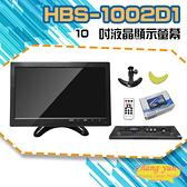 高雄/台南/屏東監視器 HBS-1002D1 10吋 四輸入液晶顯示螢幕 HDMI VGA BNC AV