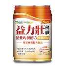 (加贈2罐) 益力壯Plus優纖營養均衡配方(原味) 246ml/罐(24罐/箱) *維康*