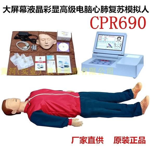 大屏幕液晶彩顯高級電腦心肺復蘇模擬人CPR690S急救人體模型