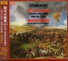【停看聽音響唱片】【XRCD】柴可夫斯基1812序曲:羅密歐與茱麗葉