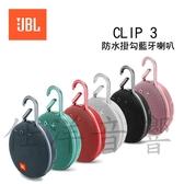 JBL 英大 CLIP 3 防水掛勾藍牙喇叭【公司貨保固+免運】