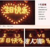 鉆石遙控電子蠟燭浪漫情人節蠟燭布置創意求婚道具 zm3874『男人範』TW