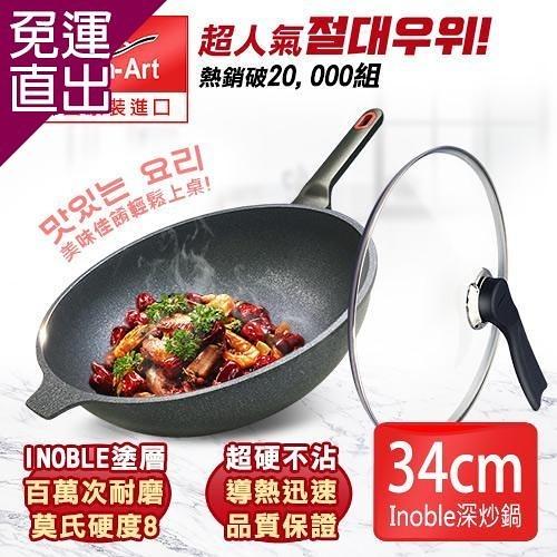 新鍋輕鬆煮 韓國Queen Art 超硬鑄造Inoble立體塗層無毒不沾深炒鍋 34CM-1鍋+1蓋-礦石灰【免運直出】