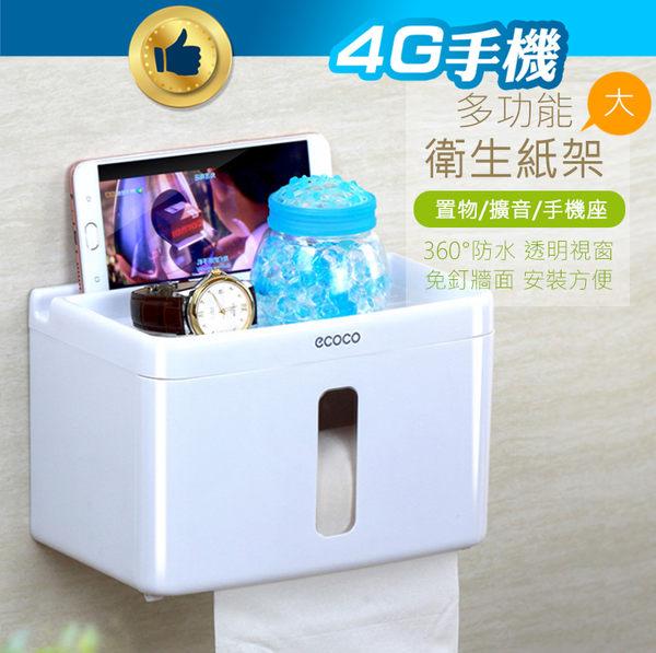 多功能衛生紙架 大號 廚房紙巾架 衛生紙置物盒 衛生紙盒 面紙盒 無痕免釘牆 置物盒【4G手機】