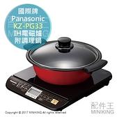 日本代購 空運 Panasonic 國際牌 KZ-PG33 桌上型 IH 電磁爐 附調理鍋 防過熱 無鍋自動OFF