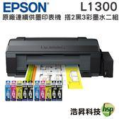 【搭T664二黑三彩墨水兩組 】EPSON L1300 原廠連續供墨 A3單功能 彩色印表機 原廠兩年保固
