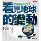 《地理課沒教的事3:看見地球的變動》