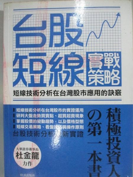 【書寶二手書T1/股票_AWZ】台股短線實戰策略-短線技術分析_杜金龍