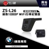 【仁獅】BMW X5系列F15專用 前後1080P WiFi行車紀錄器ZS-L26*專屬APP下載