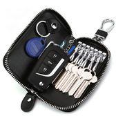 鑰匙包 大容量拉鍊鑰匙包男士腰掛 女卡包 汽車多功能鎖匙扣