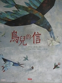 【書寶二手書T7/少年童書_J2Z】鳥兒的信_雅妮絲.博特隆–馬坦