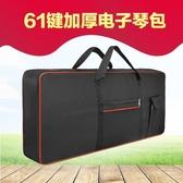 加厚電子琴包61鍵通用防水可背可提鍵盤樂器套琴袋