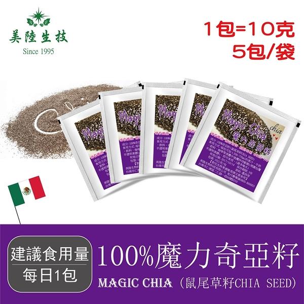 【美陸生技】100%魔力奇亞籽Chia Seed【體驗組5包】AWBIO