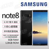 破盤 庫存福利品 保固一年 Samsung note8 雙卡128g 黑/藍/金/紫 免運 特價:16800元