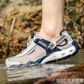 溯溪鞋男女速幹透氣戶外登山鞋防滑徒步朔溪釣魚鞋沙灘涉水鞋 1995生活雜貨