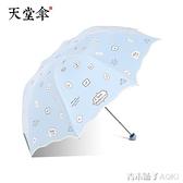【新品】天堂傘黑膠防曬太陽傘可愛卡通輕巧便攜摺疊晴雨傘兩用女「青木鋪子」