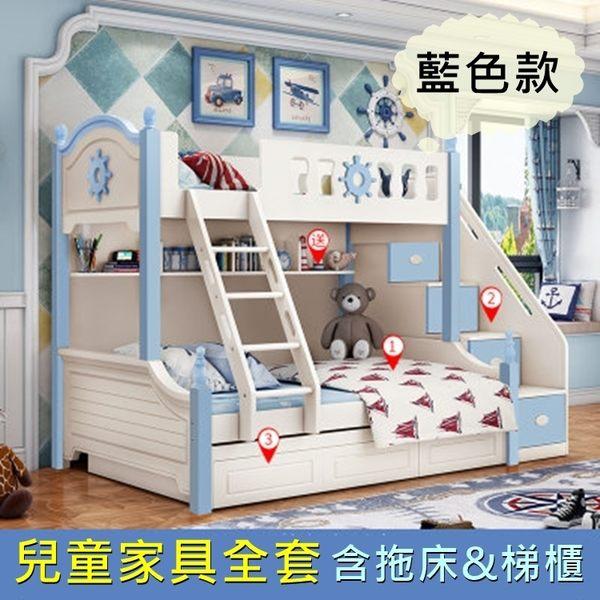 【千億家居】航海夢藍色款兒童床組/上下床全套(含梯櫃及拖床)/雙層床/實木家具/KL135-11