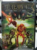 挖寶二手片-Y30-003-正版DVD-動畫【生化戰士3:黑暗之網】-國英語發音 LEGO