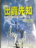 【書寶二手書T8/科學_MFC】出賣先知-徹底解構預言預測預言家_威廉‧雪登 , 陳美岑