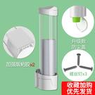 一次性杯子架 自動取杯器飲水機放紙杯水杯塑料杯架的免打孔置物架 新年特惠