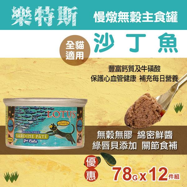 LOTUS樂特斯 慢燉無穀主食罐沙丁魚 全貓配方 78G-12件組
