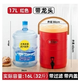 【17L紅色(單龍)】大容量商用奶茶桶保溫桶飲料桶開水桶