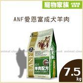 寵物家族-ANF愛恩富成犬羊肉7.5kg (大顆粒/小顆粒)