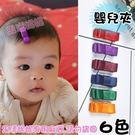 獨家手作 正嬰兒專用 全包式安全BABY夾 寶寶髮夾 兒童髮飾/迷你夾/髮量少少專用【V3502】