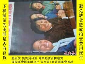 二手書博民逛書店La罕見Chine en construction MARS 1