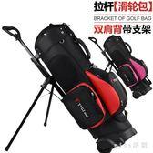 新款時尚高爾夫球包 拖輪球包 拉桿滑輪雙肩背支架包球袋 標準包 js6459『miss洛羽』