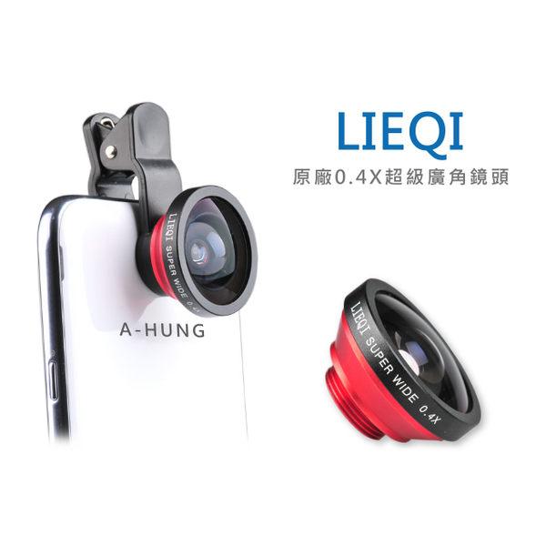 【A-HUNG】LIEQI原廠 0.4X 超廣角外接鏡頭 手機鏡頭 平板鏡頭 廣角鏡頭 自拍神器HTCiPhoneZ3