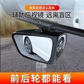 快速出貨 汽車前後輪盲區鏡360度後視鏡小圓鏡多功能盲點流氓倒車輔助神器 【全館免運】