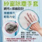 攝彩@紗窗除塵手套紗窗清潔手套除塵手套不掉毛除塵抹紗窗專用不掉毛紗窗清潔布紗網除塵布