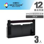 【NEXTPAGE】EPSON ERC18 二聯式發票/收據 收銀機相容色帶組-黑色 (1組3入)