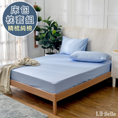 義大利La Belle 《前衛素雅》加大 精梳純棉 床包枕套組 藍色