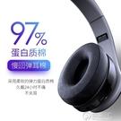 耳機頭戴式藍芽無線重低音運動跑步手機音樂插卡電腦耳麥 電購3C