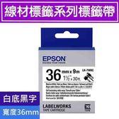 EPSON LK-7WBC S657902 標籤帶(線材標籤系列)白底黑 36m