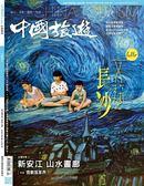CHINA TOURISM 中國旅遊 6月號/2018 第456期