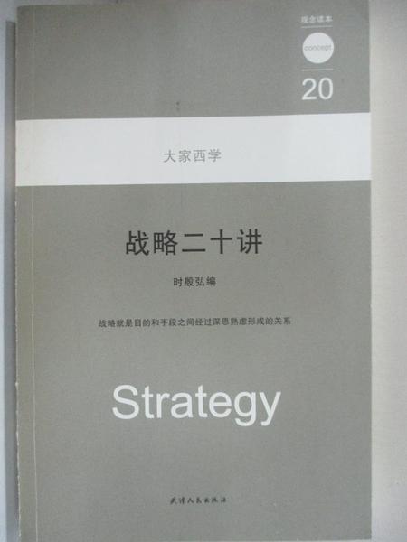 【書寶二手書T5/軍事_KIP】戦略二十講-大家西學_時殷弘