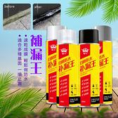 【補漏劑】1000ml自噴防水劑 浴室防水膠 屋頂防漏劑 外牆裂縫補縫劑 輕鬆堵漏劑 噴霧劑