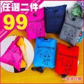 《任二件99》 航海王 海賊王 喬巴 正版 收納型 環保 購物袋 尼龍 購物肩背袋 收納袋 B15675