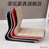 和室椅 懶人床上椅子靠背無腿椅學生寢室宿舍靠椅日韓式榻榻米和室椅凳子T 4色