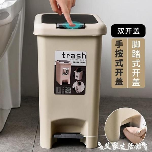 垃圾桶 腳踩垃圾桶有帶蓋家用廁所廚房衛生間窄臥室大號紙簍腳踏式拉圾筒 LX 艾家
