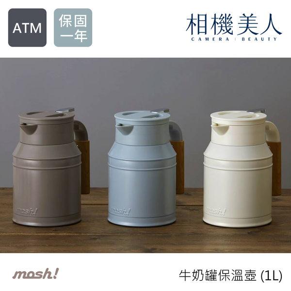 日本 MOSH! 牛奶罐保溫壺 1L