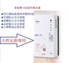 【刷卡分期+免運費】和家牌 熱水器  二...