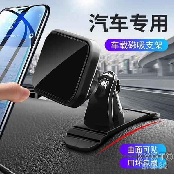 奧迪專用支架A4L/A5/Q5L/A6L/Q3/a7/q7汽車車載手機支架磁力吸 京都3C