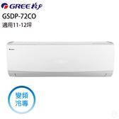 (((福利電器))) 格力GREE 10~12坪 變頻一級冷專R410分離式冷氣 (GSDP-72CO/I) 含基本安裝