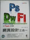 【書寶二手書T9/網路_PGR】達標!Photoshop +Dreamweaver+ Flash CS6 網頁設計三合一