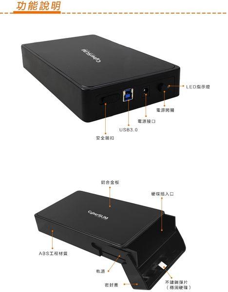 CyberSLIM V80-6G 3.5吋SATA 硬碟外接盒 USB3.0 免工具安裝
